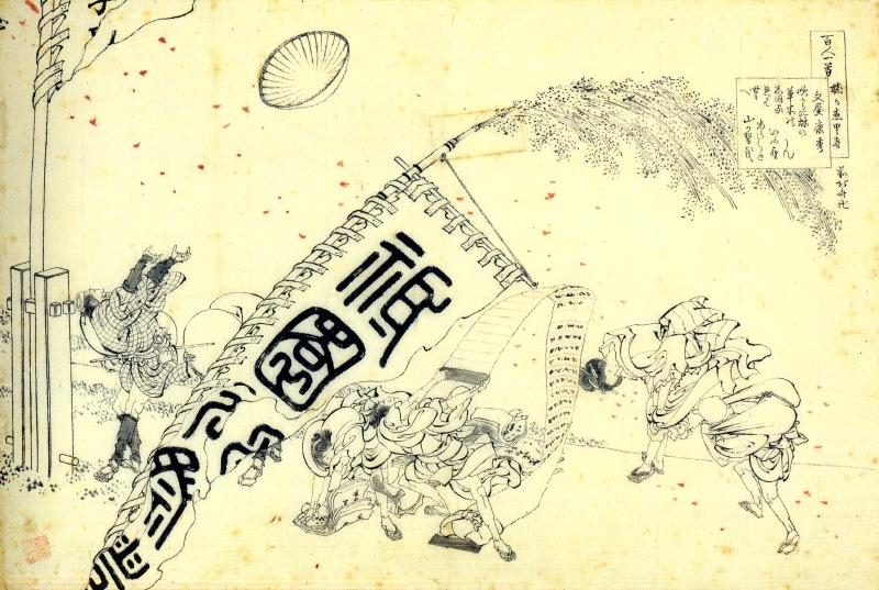 bunya-no-yasuhide-hokusai